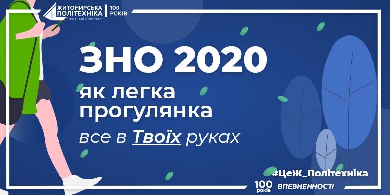 ЗНО-2020 як легка прогулянка: все в Твоїх руках