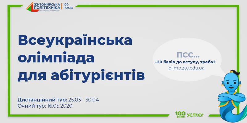Start реєстрації для участі у Всеукраїнській олімпіаді для професійної орієнтації вступників в Житомирській політехніці