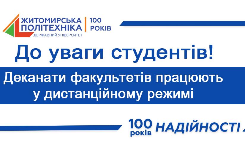 Контактна інформація для студентів Житомирської політехніки на час дистанційного навчання