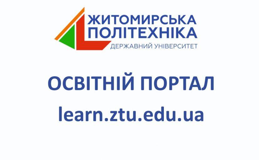 Дистанційне навчання через Освітній портал Житомирської політехніки