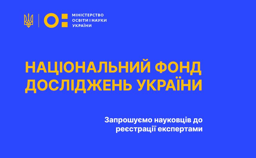 Запрошення науковців до реєстрації експертами Національного фонду досліджень України