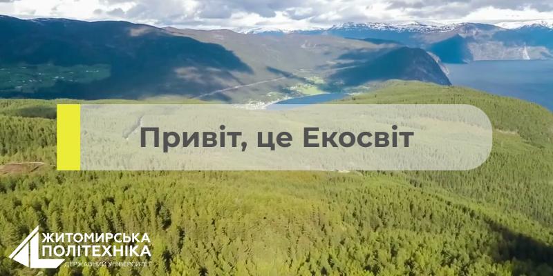 #Екосвіт Житомирської політехніки: факти про воду