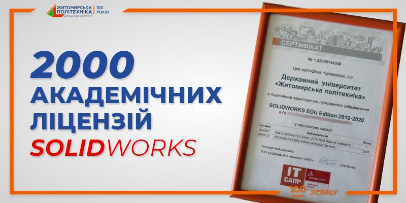 Житомирська політехніка отримала право на використання у навчальному процесі 2000 академічних ліцензій SOLIDWORKS