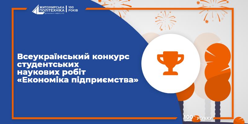Здобутки студентки Житомирської політехніки на Всеукраїнському конкурсі наукових робіт зі спеціальності «Економіка підприємства»