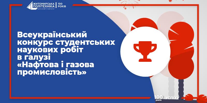 Студентка Житомирської політехніки перемогла у Всеукраїнському конкурсі наукових робіт в галузі «Нафтова і газова промисловість»