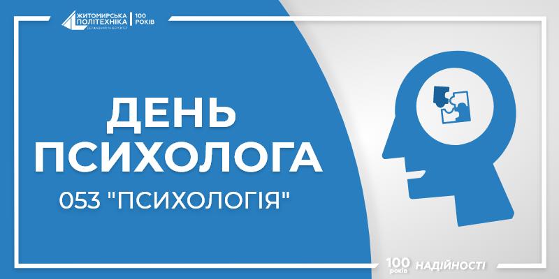 Факультет публічного управління та права здійснює підготовку фахівців за спеціальністю 053 «Психологія»