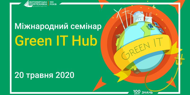 """Міжнародний семінар """"Green IT Hub"""" у Житомирській політехніці"""