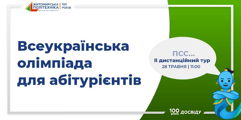 Підсумки 1-го дистанційного туру Всеукраїнської олімпіади Житомирської політехніки для професійної орієнтації вступників