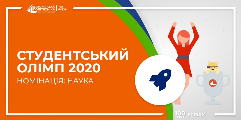 Студентський олімп 2020. Наука