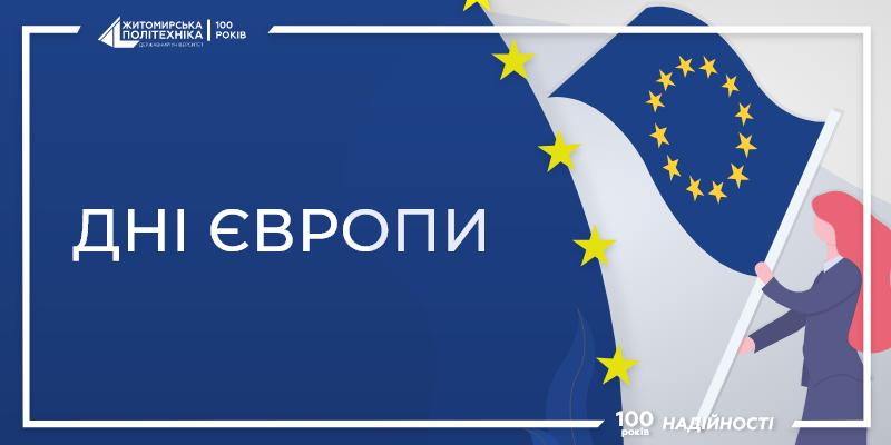 Дні Європи 2020 у Житомирській політехніці!