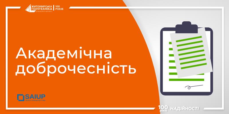 Можливості Проєкту сприяння академічній доброчесності в Україні – SAIUP для освітян