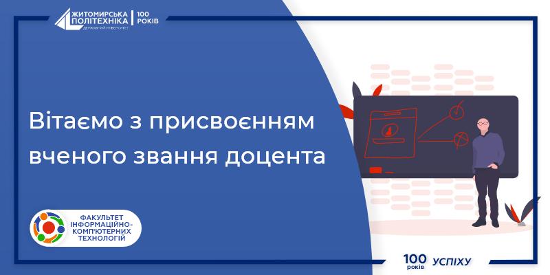 Вітаємо Олександра Дубину з присвоєнням вченого звання доцента