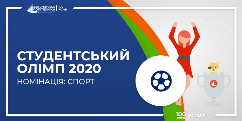 Студентський олімп 2020. Спорт