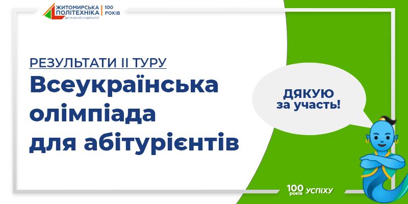 Результати ІІ туру Всеукраїнської олімпіади Житомирської політехніки для професійної орієнтації вступників