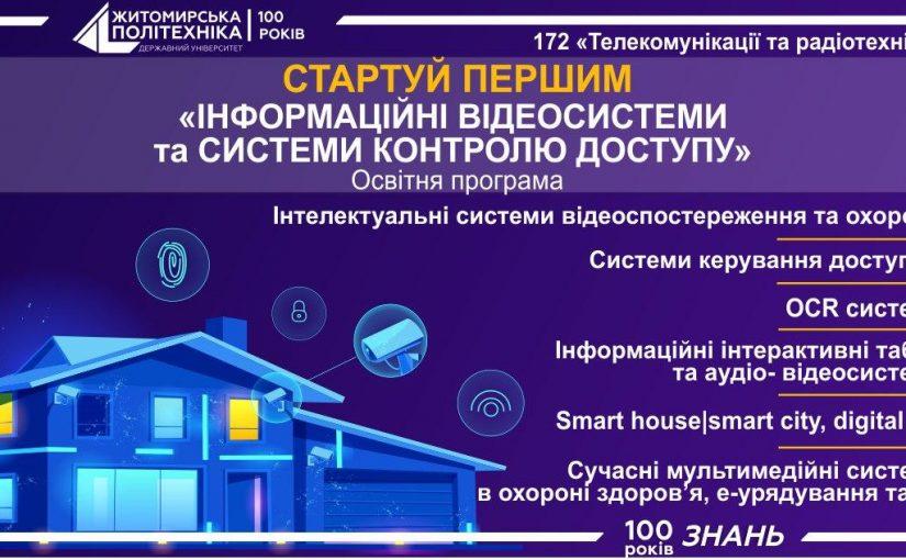 """Нова бакалаврська освітня програма в Житомирській політехніці """"Інформаційні відеосистеми та системи контролю доступу"""""""