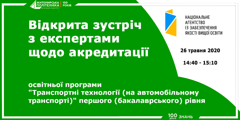https://news.ztu.edu.ua/wp-content/uploads/2020/05/vidkryta-zustrich-1.jpg