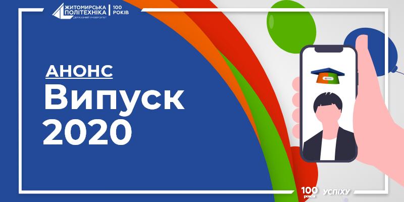 https://news.ztu.edu.ua/wp-content/uploads/2020/06/image_2020-06-19_10-37-32.png