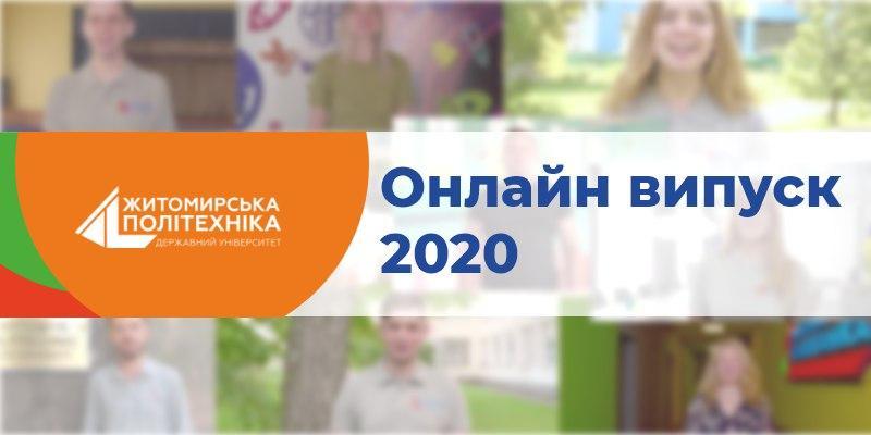 Випуск Державного університету «Житомирська політехніка» 2020