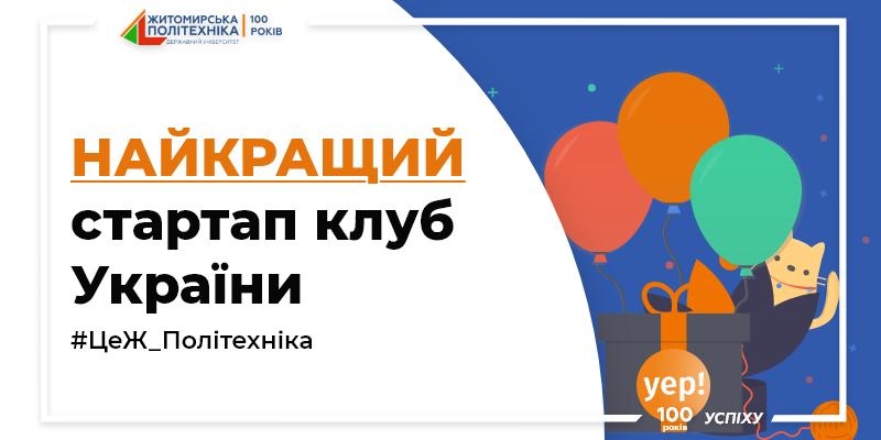 Стартап клуб Житомирської політехніки визнано найкращим в Україні