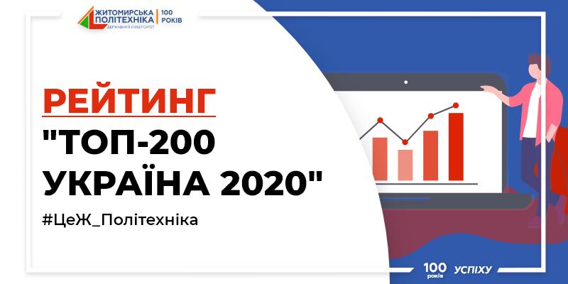Рейтинг ЗВО «Топ-200 Україна 2020» – Державний університет «Житомирська політехніка» є лідером вищої освіти Житомирщини