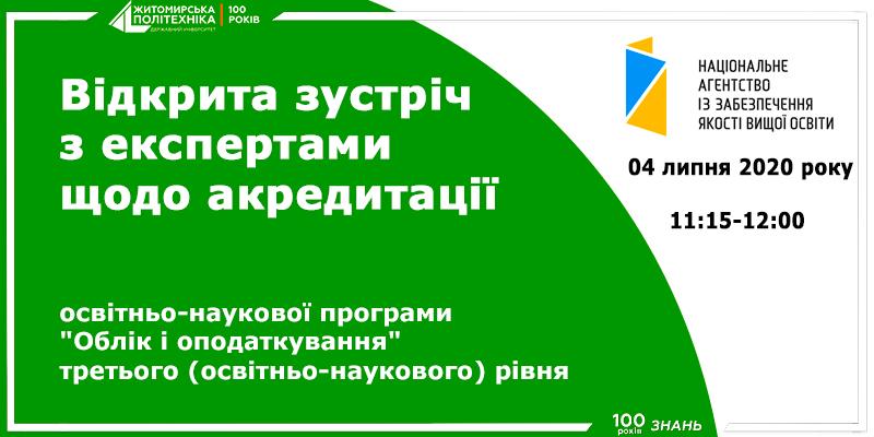 https://news.ztu.edu.ua/wp-content/uploads/2020/07/vidkryta-zustrich.jpg