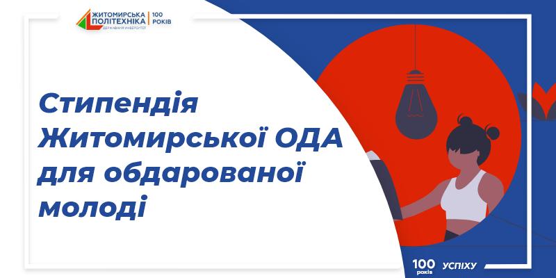 Студентам Житомирської політехніки призначені стипендії облдержадміністрації для обдарованої молоді