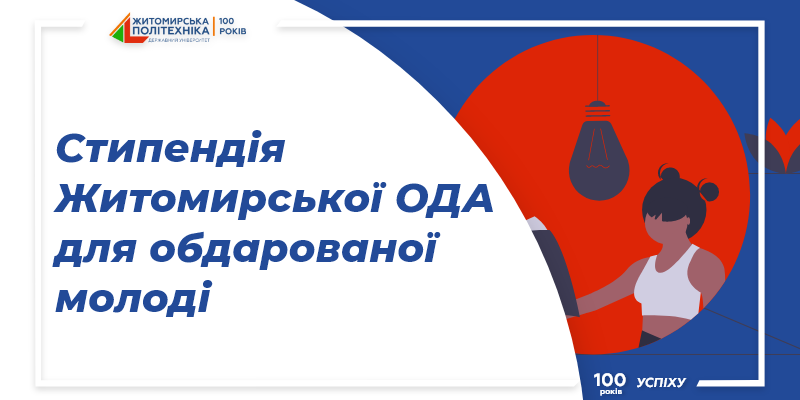 https://news.ztu.edu.ua/wp-content/uploads/2020/08/image_2020-08-05_12-37-48.png