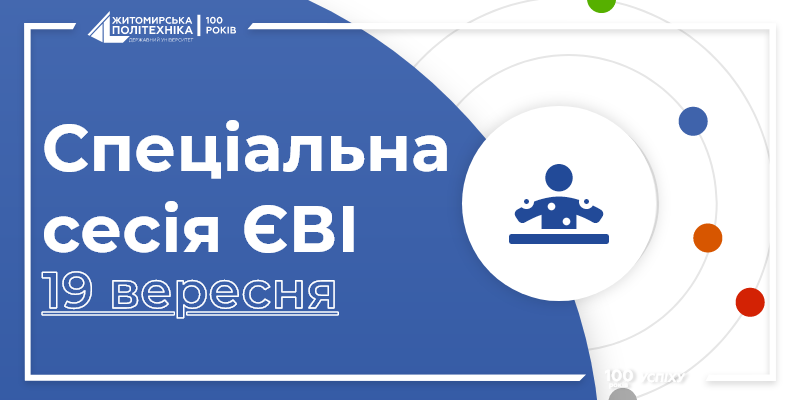 Реєстрація на спеціально організовану сесію ЄВІ 2020 для вступу в магістратуру