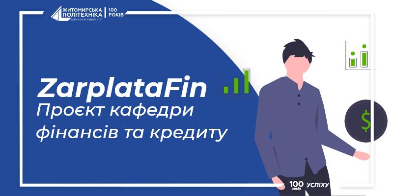 """Представляємо сервіс """"ZarplataFin"""" – проєкт кафедри фінансів і кредиту Житомирської політехніки"""