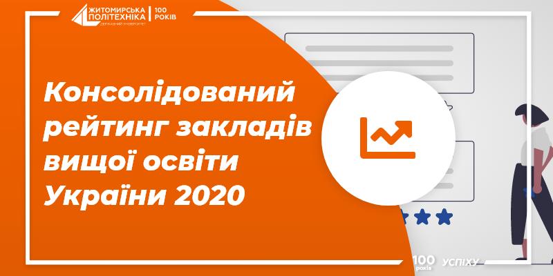 Позиції Житомирської політехніки у Консолідованому рейтингу ЗВО України 2020 року