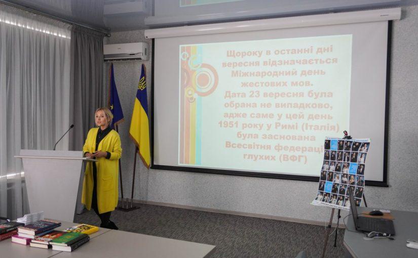 """Житомирська політехніка долучилась до челенджу """"Українська жестова мова для всіх"""""""