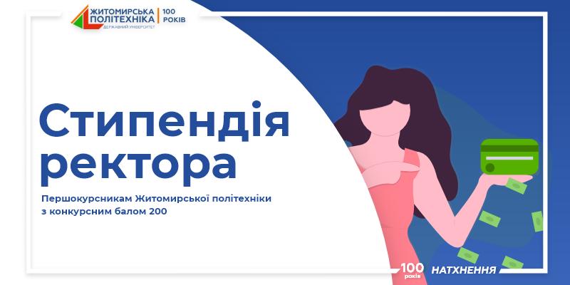 Першокурсникам Житомирської політехніки з конкурсним балом 200 призначено стипендію ректора