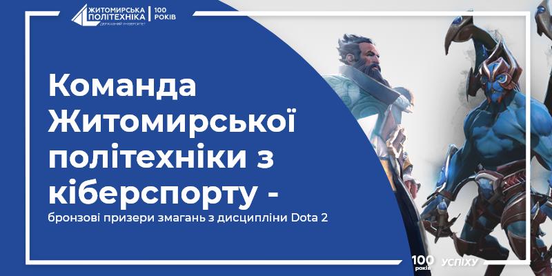 Команда Житомирської політехніки з кіберспорту – бронзовий призер змагань з дисципліни Dota 2