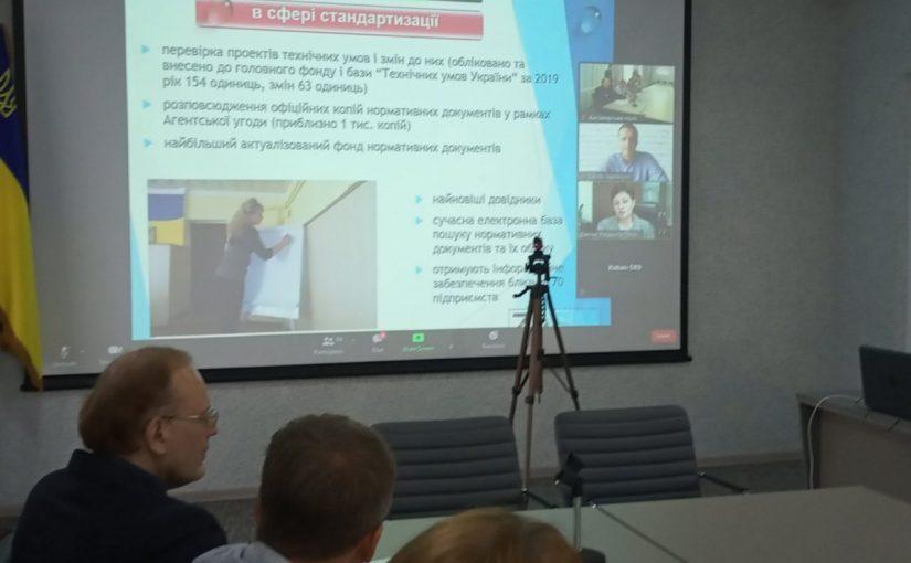 Вебінар ДП «Житомирстандартметрологія» відбувся на базі Житомирської політехніки