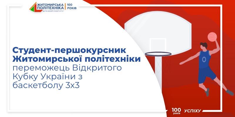 Студент-першокурсник Житомирської політехніки Данило Марків – переможець Відкритого Кубку України з баскетболу 3х3