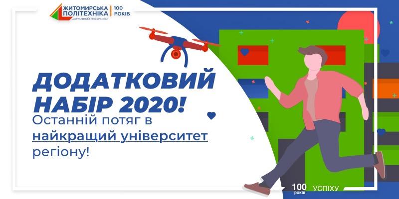 Вступ 2020+: оголошуємо про додатковий набір на навчання у Житомирській політехніці