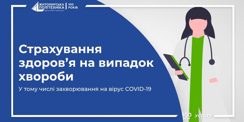 Страхування здоров'я здобувачів освіти та викладачів на випадок хвороби, у тому числі захворювання на вірус COVID-19