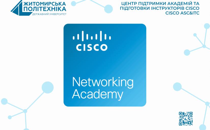 Поповнення лав викладачів-інструкторів Академії Cisco Житомирської політехніки