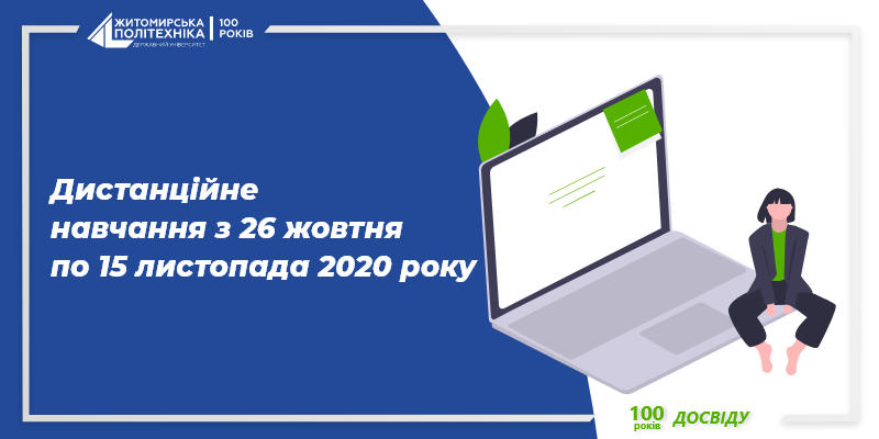 https://news.ztu.edu.ua/wp-content/uploads/2020/10/artboard-213-2.png