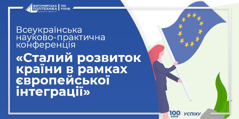 """Запрошуємо взяти участь у Всеукраїнській науково-практичній конференції """"Сталий розвиток країни в рамках європейської інтеграції"""""""