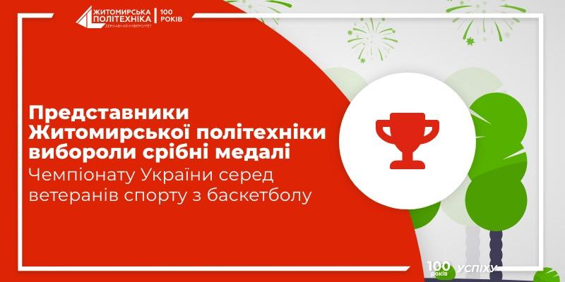 Представники Житомирської політехніки вибороли срібні медалі Чемпіонату України з баскетболу серед ветеранів