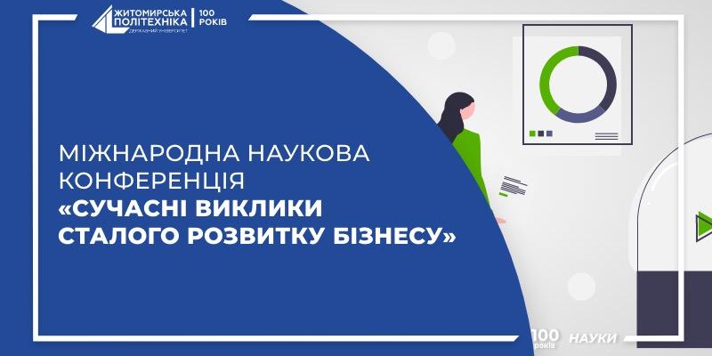 """Міжнародна наукова конференція """"Сучасні виклики сталого розвитку бізнесу"""" відбулася 5 листопада 2020 року на базі Житомирської політехніки"""