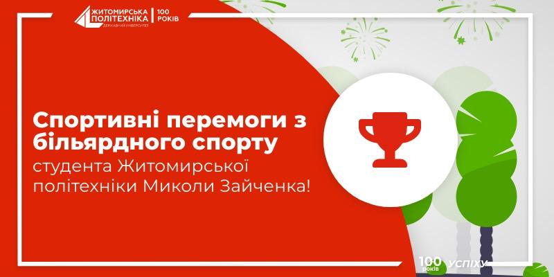 Спортивні перемоги з більярдного спорту студента Житомирської політехніки Миколи Зайченка!