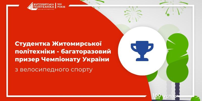 Студентка Житомирської політехніки – багаторазовий призер Чемпіонату України з велосипедного спорту (трек)