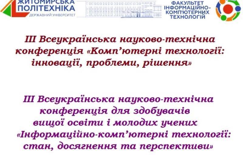 Робота секцій Всеукраїнських конференцій на факультеті ІКТ
