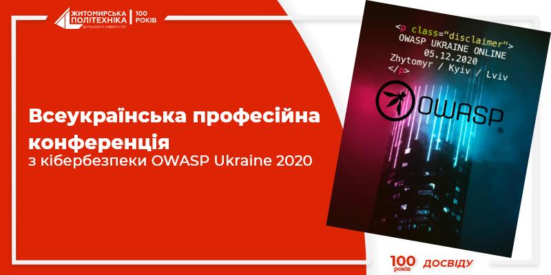 Участь викладачів та студентів Житомирської політехніки у всеукраїнській професійній конференції з кібербезпеки OWASP Ukraine 2020
