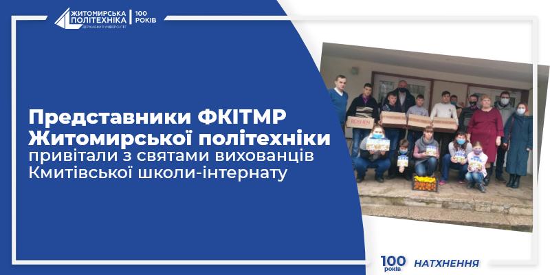 Представники ФКІТМР Житомирської політехніки привітали зі святами вихованців Кмитівської школи-інтернату