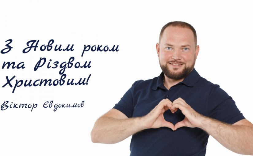 Святкове вітання ректора Житомирської політехніки Віктора Євдокимова