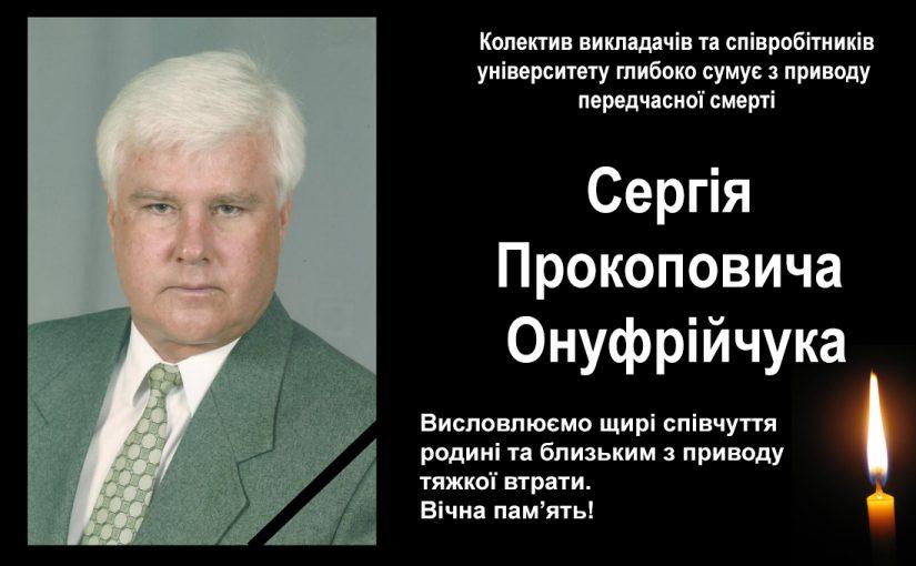 Сумуємо з приводу передчасної смерті Сергія Прокоповича Онуфрійчука