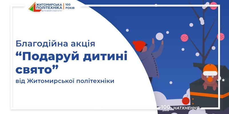 """Благодійна акція """"Подаруй дитині свято"""" від Житомирської політехніки"""